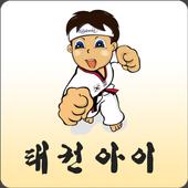 태권아이 체육관 icon