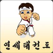 연세태권도(상모동) icon