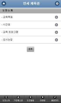연세태권도(상모동) screenshot 1