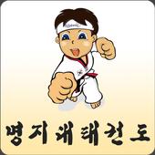명지대 태권도 icon