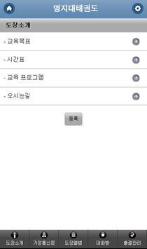 명지대 태권도 apk screenshot