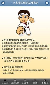 서초월드태권도체육관 poster