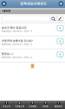 경북대승리태권도 apk screenshot