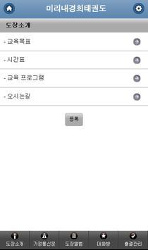 미리내경희태권도 apk screenshot