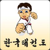 한국태권도 icon