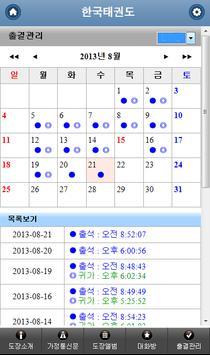 한국태권도 screenshot 5