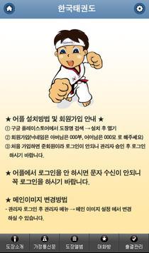 한국태권도 poster