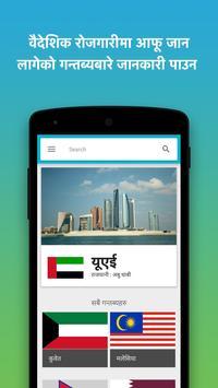 Shuvayatra - Safe Migration apk screenshot