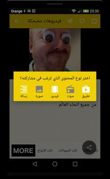 نكت وفيديوهات مضحكة 2017 apk screenshot