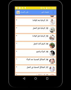 طب النساء و التوليد screenshot 1