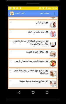طب النساء و التوليد screenshot 2