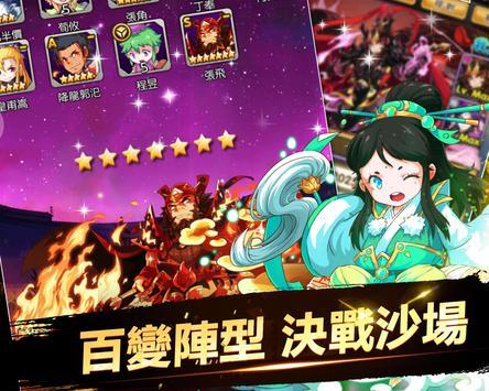 燃燒吧三國-純日系超萌大作 screenshot 13