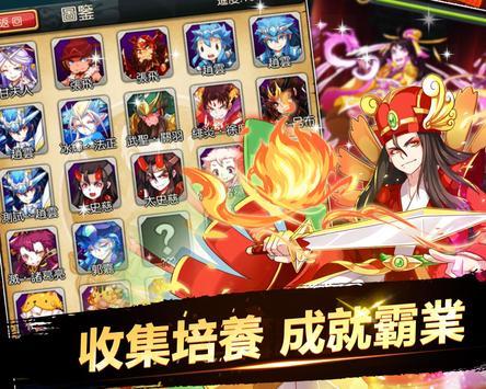 燃燒吧三國-純日系超萌大作 screenshot 17