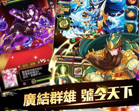 燃燒吧三國-純日系超萌大作 screenshot 6