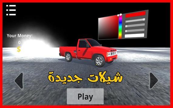 ملك تفحيط الشوارع و الهجولة poster