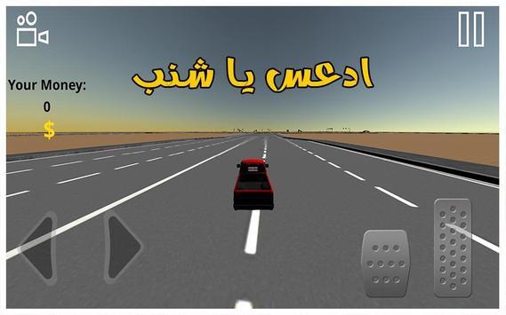 ملك تفحيط الشوارع و الهجولة apk screenshot