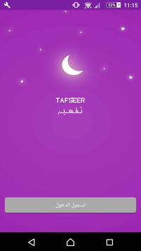Tafseer-تفسير poster