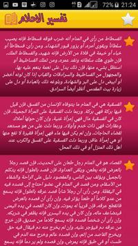 تفسير الاحلام apk screenshot