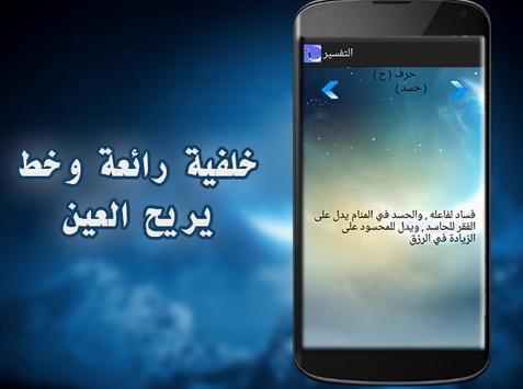 تفسير ابن سيرين حسب الحروف apk screenshot