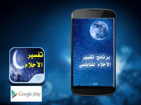 تفسير ابن سيرين حسب الحروف poster