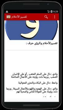 تفسير الاحلام - بدون أنترنت apk screenshot