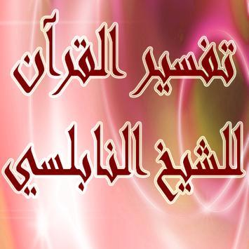 كتاب تفسير القرآن للنابلسي poster