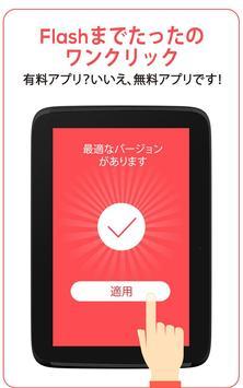 Flash Master:Flashコンテンツ再生用アドオン apk screenshot