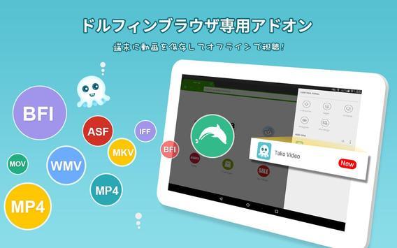 🆓Tako Video 無料動画ダウンロード・再生用アプリ apk screenshot