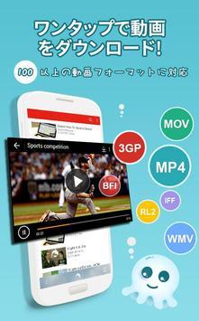 🆓Tako Video 無料動画ダウンロード・再生用アプリ poster