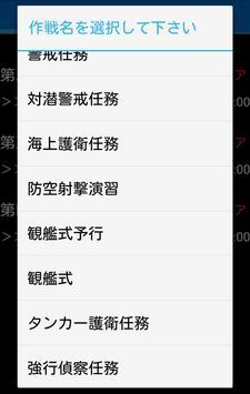タコべえ式★艦これタイマー apk screenshot