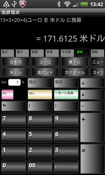 Conversion Calculator (free) apk screenshot