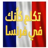 تعلم تكلم الفرنسية بسرعة icon