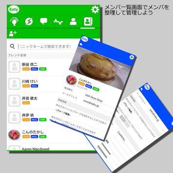 Eaty - SNS / Message - apk screenshot