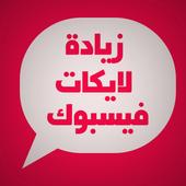 زيادة اعجابات فيسبوك Prank icon