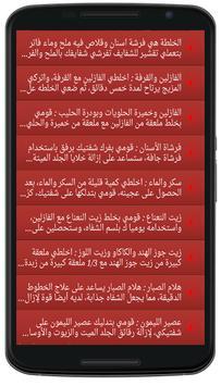 وصفات لتكبير الشفايف 2016 screenshot 7