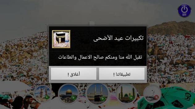 تكبيرات العيد بدون نت apk screenshot