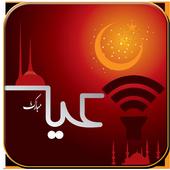 تكبيرات العيد علي ملا icon