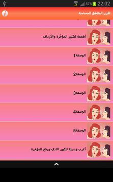 تكبير الارداف و الثدي poster