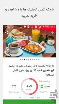 تخفیفان Takhfifan APK-screenhot