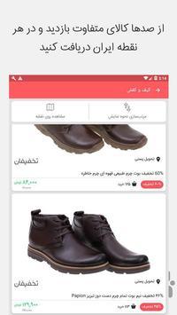 تخفیفان Takhfifan Screenshot 2