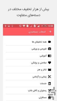 تخفیفان Takhfifan APK-Bildschirmaufnahme