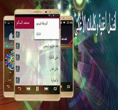 محمد السالم  كلمات الاغنية apk screenshot