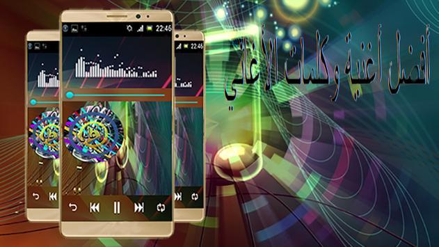 كلمات محمد محي poster