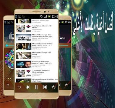 محمد الشحي - ضايع طريقي apk screenshot