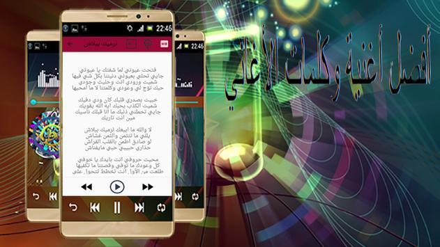 كلمات ناصيف زيتون apk screenshot
