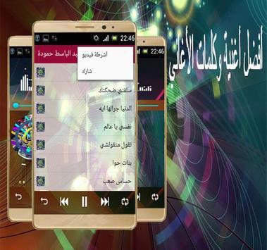 عبد الباسط حمودة عن كلمات apk screenshot