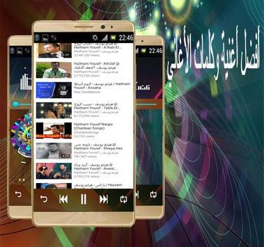 كلمات هيثم يوسف apk screenshot