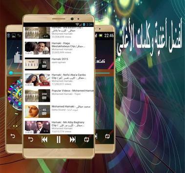 محمد حماقى - دنيتى اتغيرت apk screenshot