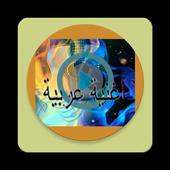 جميلة البداوي كلمات الاغنية icon