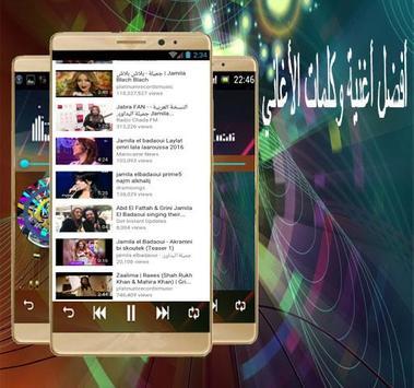 جميلة البداوي كلمات الاغنية apk screenshot